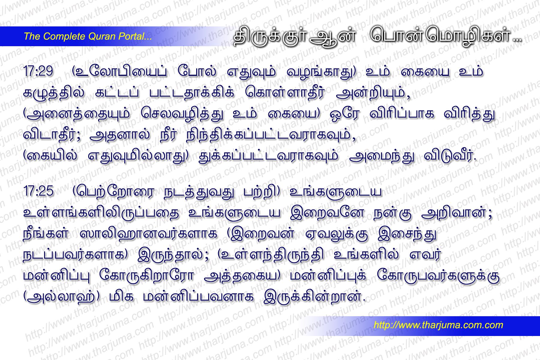 Tamil Islamic Photos & Atharam
