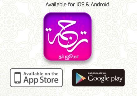 Tharjuma | The Complete Quran Portal
