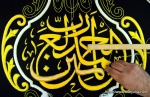 A Saudi worker stitches Islamic calligraphy in gold thread on a silk drape to cover the Kaaba at the Kiswa factory in Mecca< Saudi Arabia on November 8, 2010. The Kaaba cover is called Kiswa and is changed every year at the culmination of the annual Hajj or pilgrimage. (MUSTAFA OZER/AFP/Getty Images) #